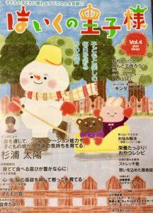 保育園・幼稚園向け情報誌  「ほいくの王子様」~感情コントロール編|ロゴAlt