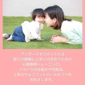 4/28 イオンモール岡崎セミナーイベント   ママサプ講座のご案内|ロゴAlt